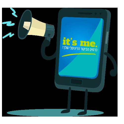 כרטיס ביקור דיגיטלי לעסק שלכם - it's me
