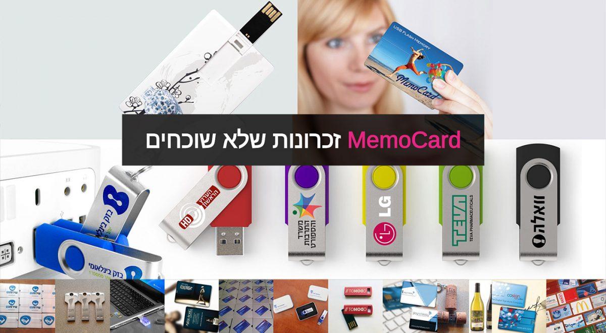 memo-card_main